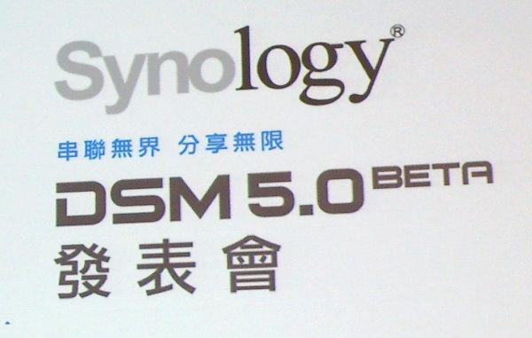 串聯無界,分享無限,Synology DSM 5.0 Beta新功能發表