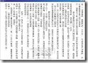 四步自做直排中文電子書