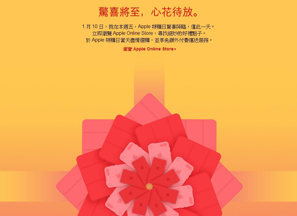 Apple 新年一日限定特惠活動,Apple Online Store 將在 1 月 10 日舉辦「紅色星期五」