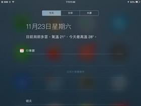 關掉不必要的功能,iOS 7 終極優化,讓 iPad、iPhone 更流暢