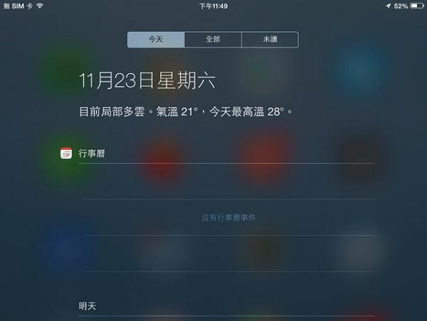 關掉不必要的功能,iOS 7 終極優化,讓 iPad、iPhone 更流暢 | T客邦