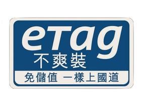 遠通電收出包惹民怨,eTag 不爽裝事件懶人包