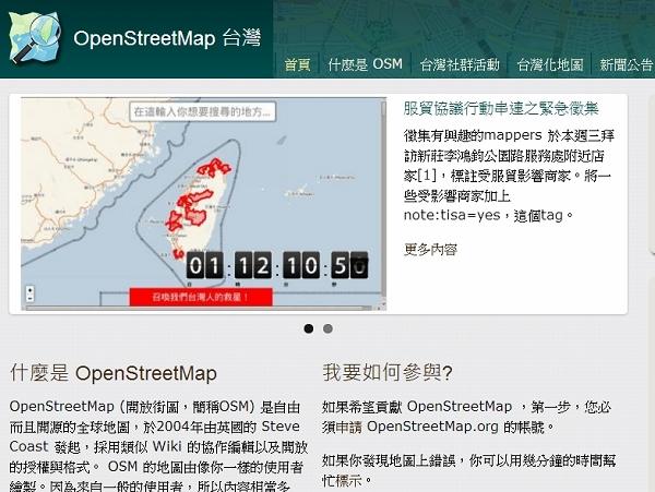 地圖版的 Wiki:世界為什麼需要 OpenStreetMap?
