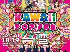 Kawaii Pop Fes 可愛音樂祭 18 日臺北登場,Sony Mobile 粉絲團留言再抽演唱會門票