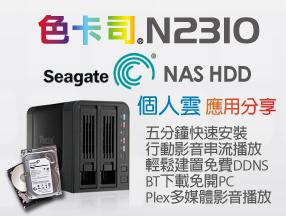 色卡司 N2310 + 希捷 NAS HDD 硬碟開箱體驗分享
