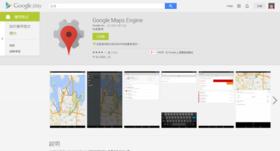 客製化 Google 地圖,強大的地圖製作及分享工具