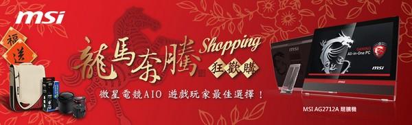 2014馬年大吉  微星電競AIO新春賀歲送豪禮!       不閃屏低藍光AIO  護眼最佳選擇