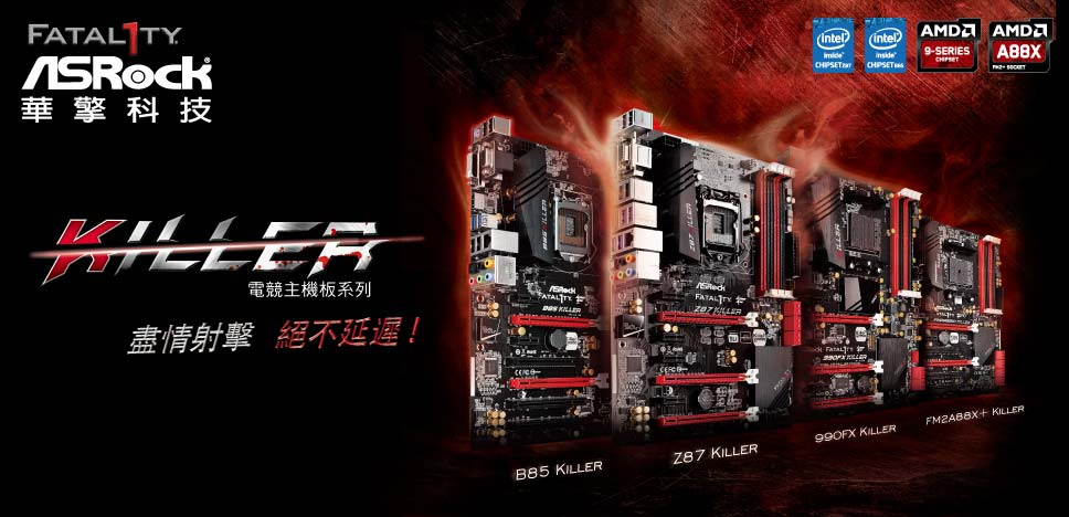 華擎四大殺手主機板全員到齊  990FX Killer全球首曝PCIe x2 M.2高速規格