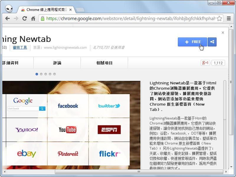 強化 Google 瀏覽器的新分頁