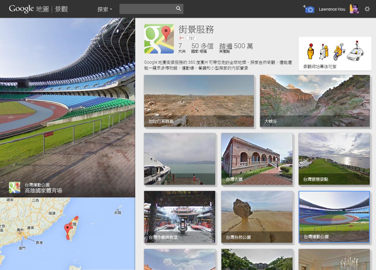 Google 在台推出 160 個全新「街景特蒐景點」,累計超過 400 個景點供你參考