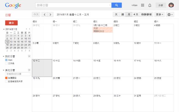 讓Google日曆也能顯示農曆日期