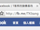 Facebook也玩短網址Fb.me