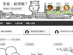 「市長,給問嗎?」民眾連署提問網站,請台北市長候選人們作答
