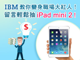 【得獎名單公布】留言抽 2 台 iPad mini!IBM教你變身職場大紅人!