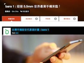 「Bara 1」手機貼牌風波不斷,3/1 已遭 FlyingV 募資網站下架