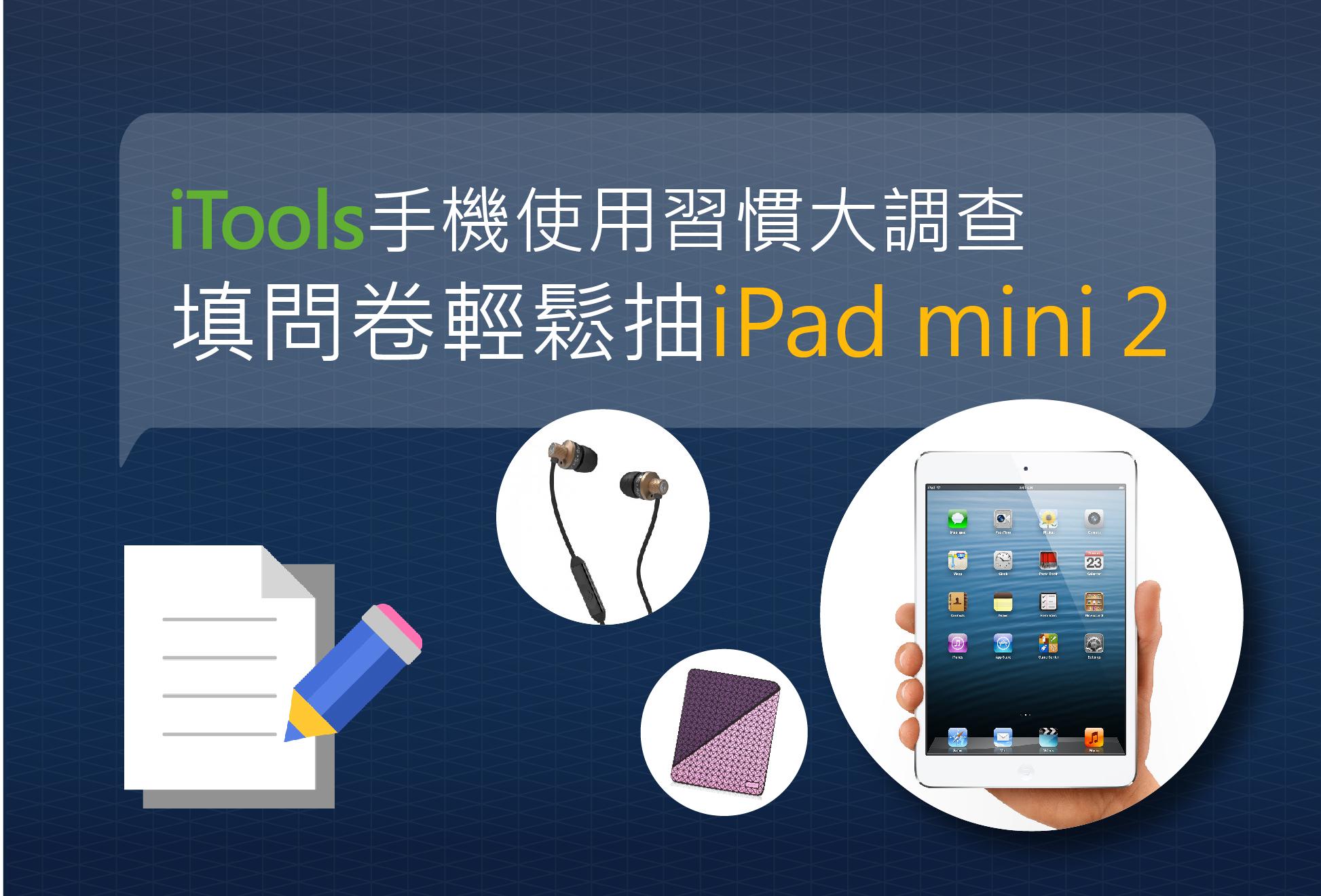 【得獎名單公佈】 iTools手機使用習慣大調查:填問卷抽iPad mini 2、潮流耳機等價值超過3萬的精選好禮