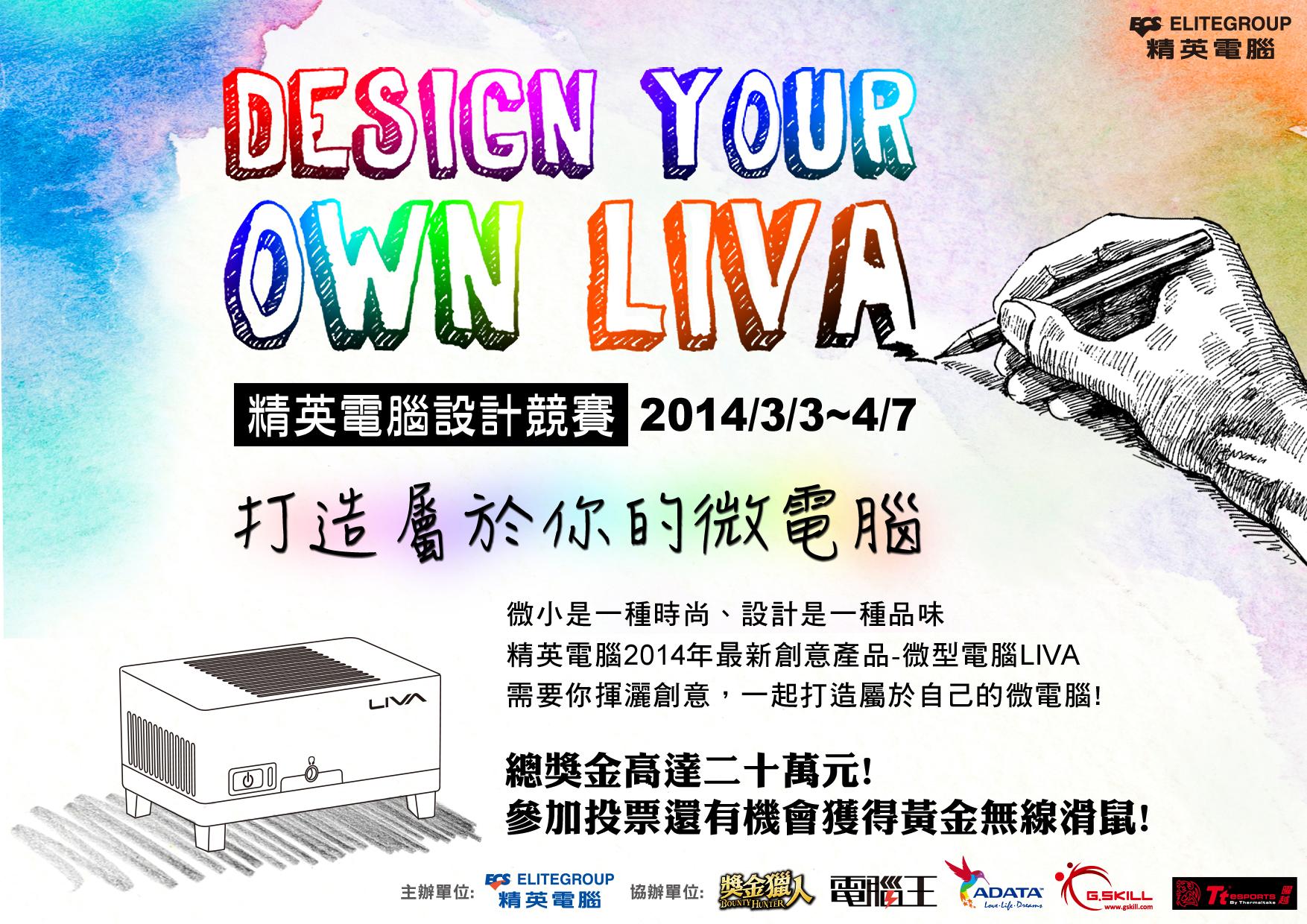 【活動】Design your own LIVA -精英電腦設計競賽 (2014/03/03 - 04/08)