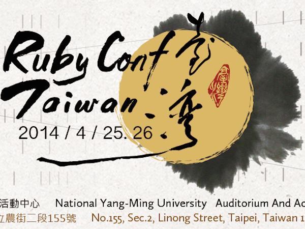 RubyConf Taiwan 2014 登場,台灣最國際化的程式語言盛會等你來