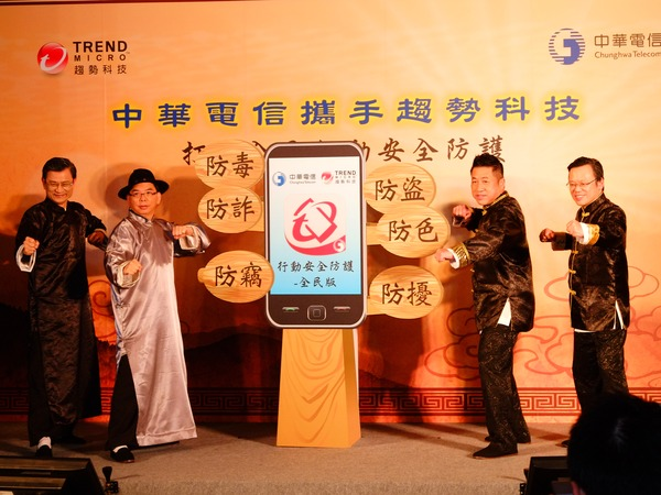 強化行動防護安全,中華電信、趨勢科技合推免費防護軟體