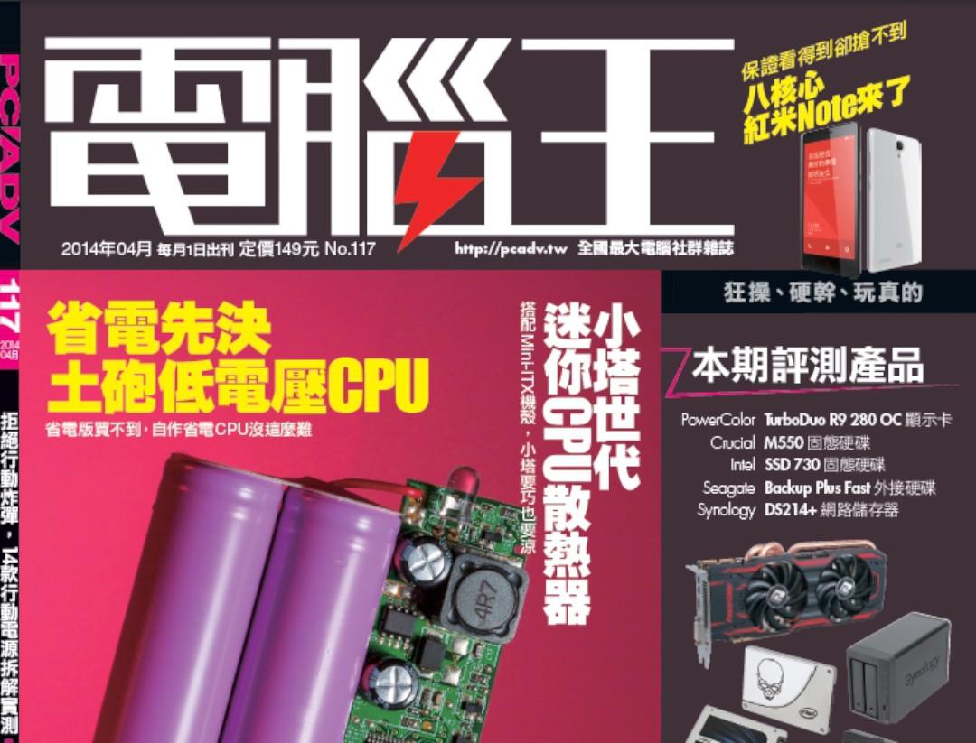 PCADV 117期、4月1日出刊:拒絕行動炸彈,14款行動電源拆解實測