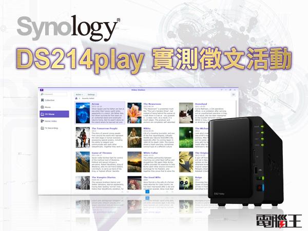 【優勝公佈】體驗Synology DS214play,徵文通過就送NAS一台!