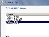 ei.cfg Removal Utility:3步驟自製整合版Win 7光碟
