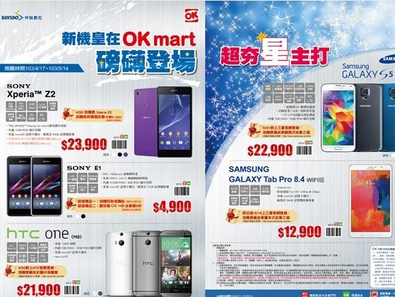 神腦數位攜手OK 超商打造便利購物新選擇!首創OK超商預購多款品牌手機/數位商品!