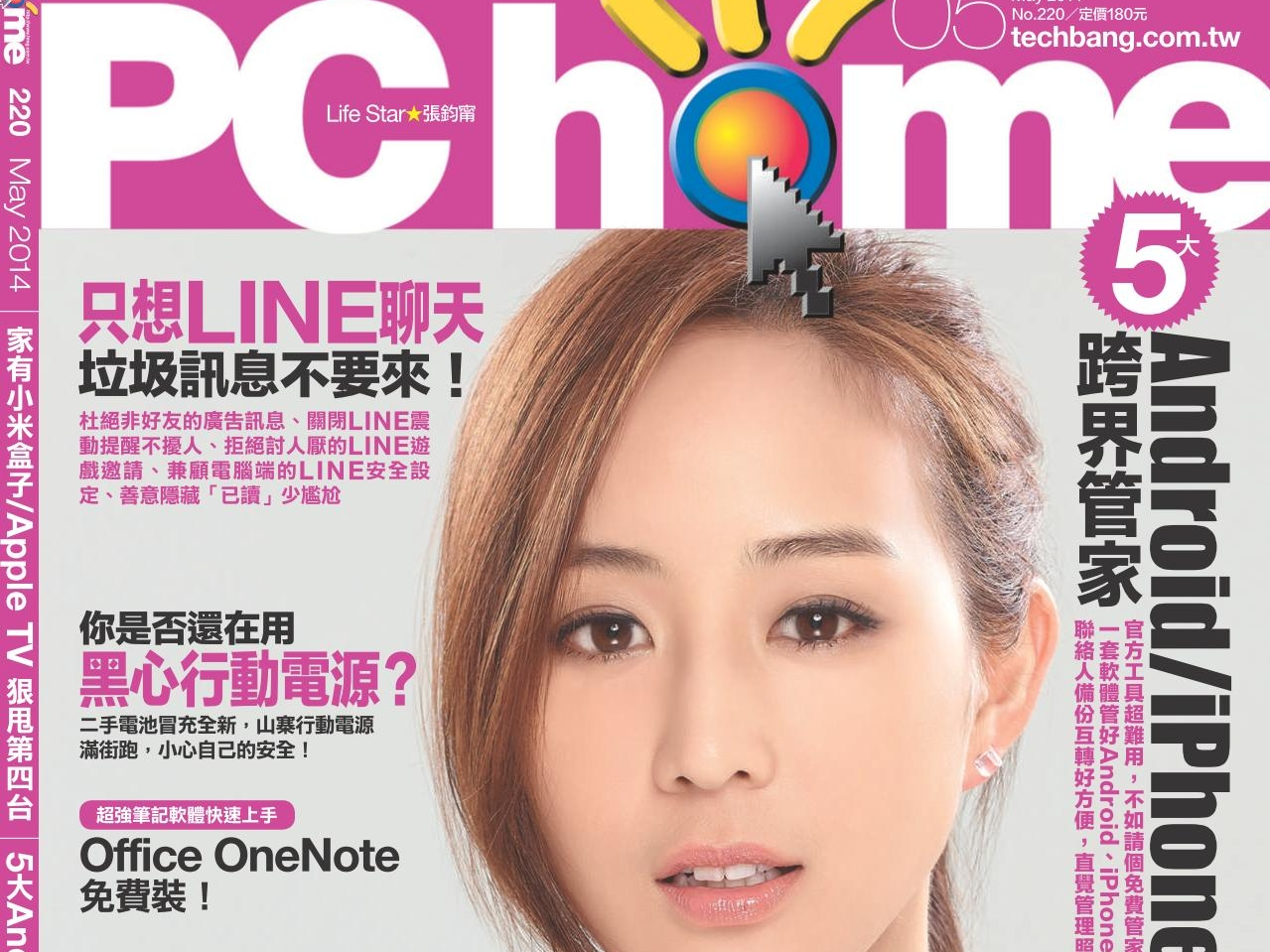 PC home 220期:5月1日出刊、甩掉第四台,為電視選個好盒子