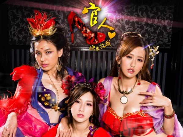 排行榜擠下《LINE跑X薑餅人》! 真好玩旗下《官人》今(30)日搶下熱門免費下載排行第一名!