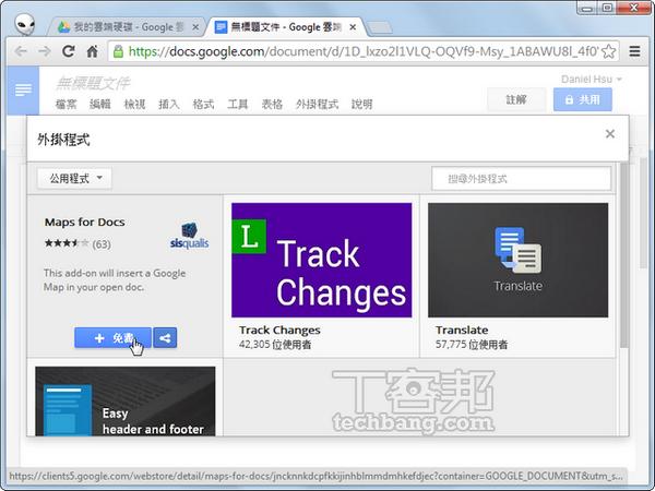 Google 雲端硬碟推出外掛程式!線上直接編輯各類文件