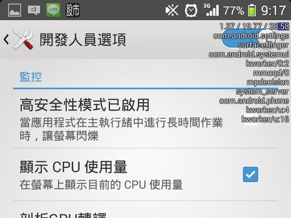 Android系統內隱藏的「開發人員選項」特殊工具,讓你把手機調校的更好