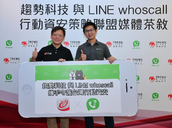 趨勢科技「安全達人」專業資安防護+LINE whoscall頂尖電話過濾技術 , 攜手打造最強行動資安防護網!
