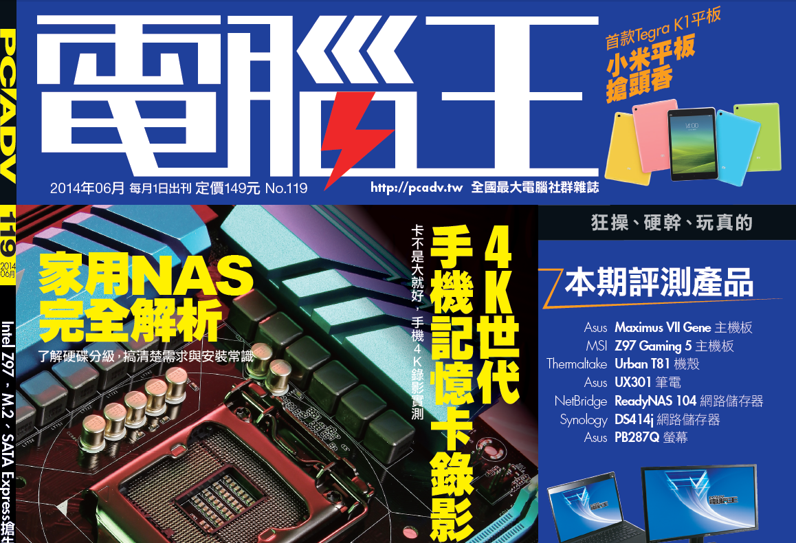 PCADV 119期、6月1日出刊:Intel Z97,M.2、SATA Express搶先登陸