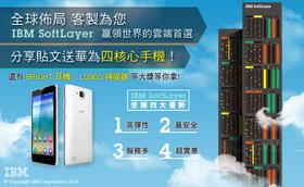 【獎品公佈】IBM SoftLayer贏家宣言,華為榮耀3C手機、萬元好禮等你來拿!