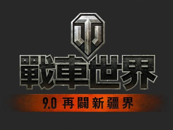 《戰車世界》金門限定版產品包於全省全家便利商店獨家開賣!再寫線上遊戲產業全新里程碑!