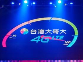台灣大哥大 4G LTE 資費 599 元起跳,首創超量降速升級至 256Kbps