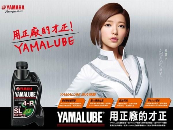 YAMALUBE ━ YAMAHA正廠專屬機油,6月6日廣宣全面展開!