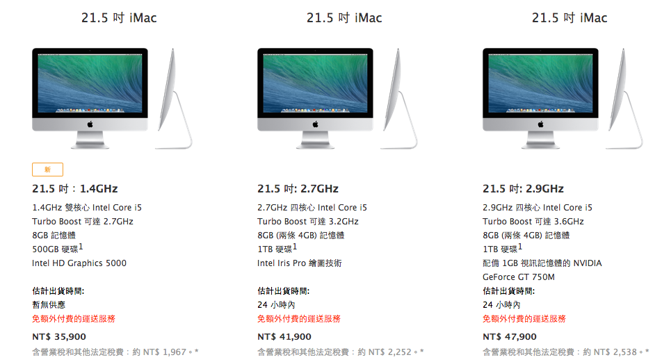 全新入門 21.5 吋 iMac 登場,門檻再降 6,000 元售價 35,900 元起