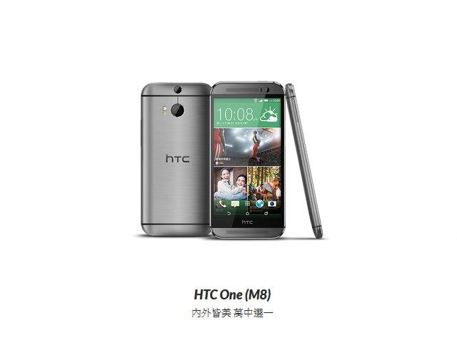 產品名稱的價值:清晰傳達訊息!從 HTC One (M8) 談起