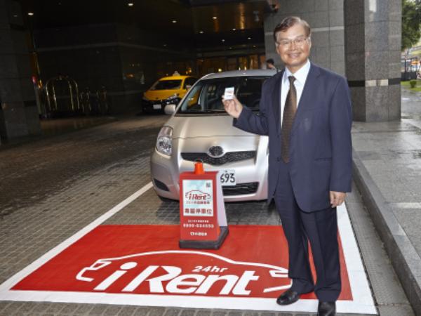 開創租車新概念,和運租車推出iRent創新服務!