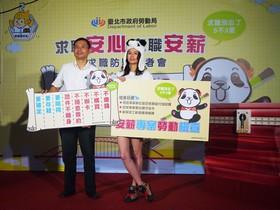 臺北市政府勞動局「求職安心 在職安薪」求職防騙宣導!