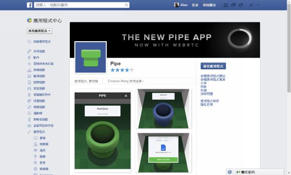 教你用 Pipe 突破用臉書傳檔案25 MB 的限制,最高單檔可達1GB
