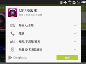 一支MP3播放app,卻可以讀取/寫入你的通訊錄和簡訊,也可以打電話,你覺得合理嗎?