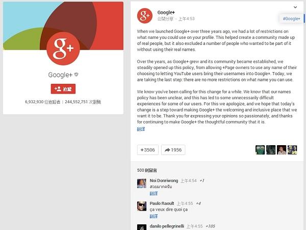 政策軟化!Google+向用戶道歉並取消實名制