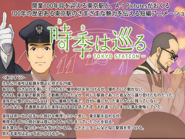東京車站100周年紀念廣告動畫「時季輪轉」