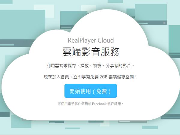 號稱「視訊版Dropbox」 ,RealPlayer Cloud讓手機與電腦 剪輯、轉檔、共享