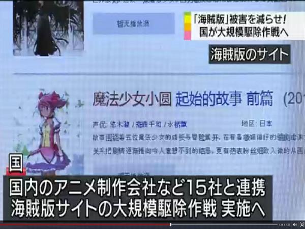 日本官方聯合動漫公司,8月開始向580個中國盜版網站宣戰
