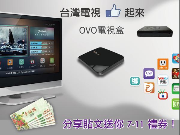 【得獎公布】小米刺客來襲!正宗台灣 OVO 電視盒登上 Flying V 拉,集氣分享送你 7-11 禮券,獨家贊助還有機會買一送一!
