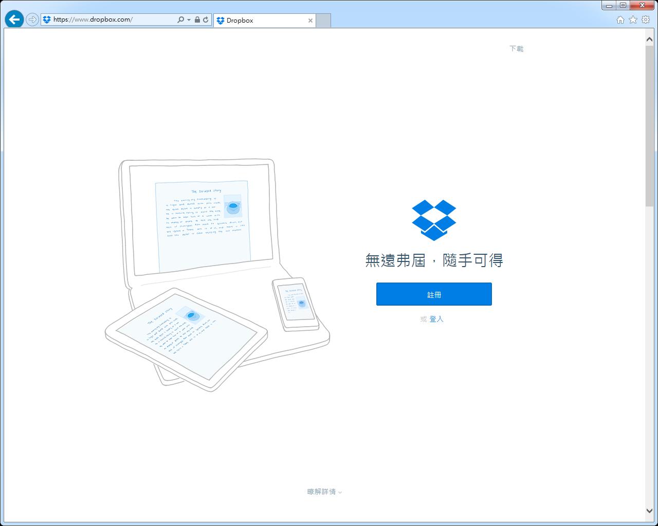 搭配PortableApps.com,將Dropbox變身綠色軟體中心