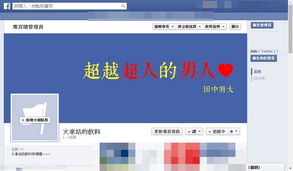 臉書封面自己做,好青年就該用的「康熙字典體」